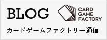 カードゲームファクトリー通信