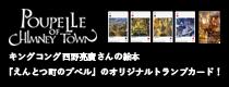 キングコング西野亮廣さんの絵本「えんとつ町のプペル」のオリジナルトランプカード