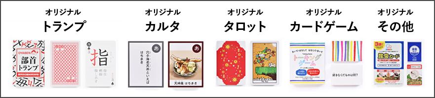 オリジナルトランプ オリジナルカルタ オリジナルタロット オリジナルカードゲーム オリジナルその他