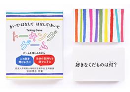 オリジナルカードゲーム