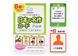 日本の名作カード