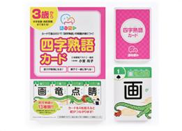 四文字熟語カード