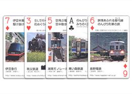 日本全国オリジナル列車トランプ